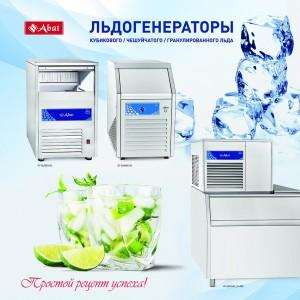 Льдогенераторы Abat