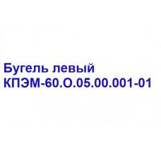 Бугель левый КПЭМ-60.О.05.00.001-01