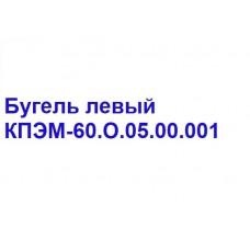 Бугель левый КПЭМ-60.О.05.00.001
