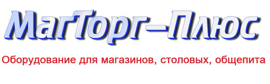 ООО «МагТорг-Плюс»