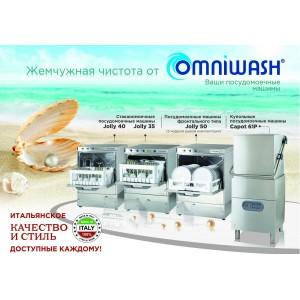 Посудомоечные машины Omniwash