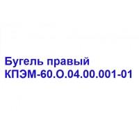 Бугель правый КПЭМ-60.О.04.00.001-01