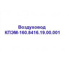 Воздуховод КПЭМ-160.8416.19.00.001